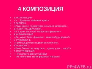 4 КОМПОЗИЦИЯ 1 ЭКСПОЗИЦИЯ. «У… Булдеева заболели зубы.» 2 ЗАВЯЗКА. «Иван Евсеич