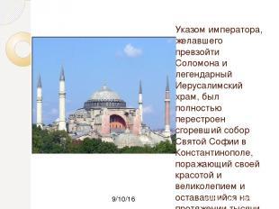 Указом императора, желавшего превзойти Соломона и легендарный Иерусалимский храм
