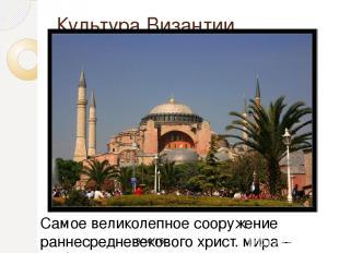 Культура Византии. Архитектура. Самое великолепное сооружение раннесредневековог