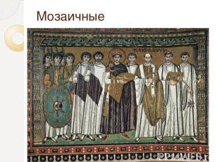 Мозаичные