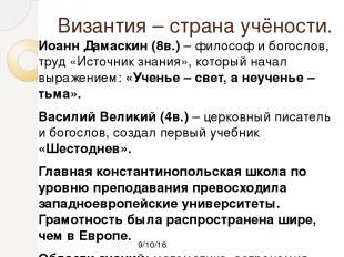 Византия – страна учёности. Иоанн Дамаскин (8в.) – философ и богослов, труд «Ист