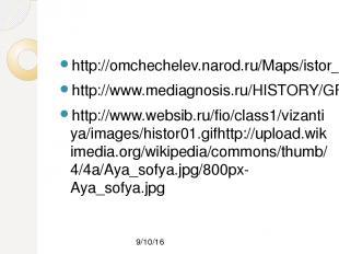 http://omchechelev.narod.ru/Maps/istor_rus/15.gif http://www.mediagnosis.ru/HIST