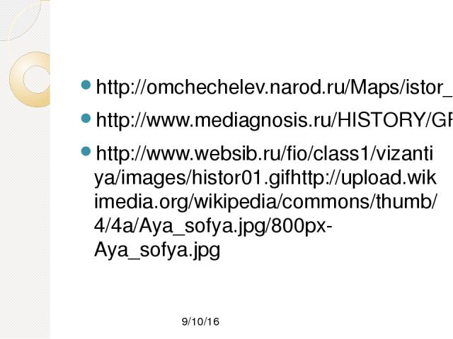http://omchechelev.narod.ru/Maps/istor_rus/15.gif http://www.mediagnosis.ru/HISTORY/GRAPH/Pictures/JPG/5-007-1.gif http://www.websib.ru/fio/class1/vizantiya/images/histor01.gifhttp://upload.wikimedia.org/wikipedia/commons/thumb/4/4a/Aya_sofya.jpg/80…