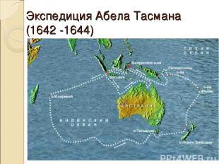 Экспедиция Абела Тасмана (1642 -1644)