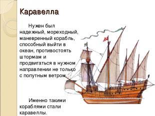Нужен был надежный, мореходный, маневренный корабль, способный выйти в океан, пр