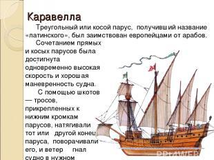 Треугольный или косой парус, получивший название «латинского», был заимствован е
