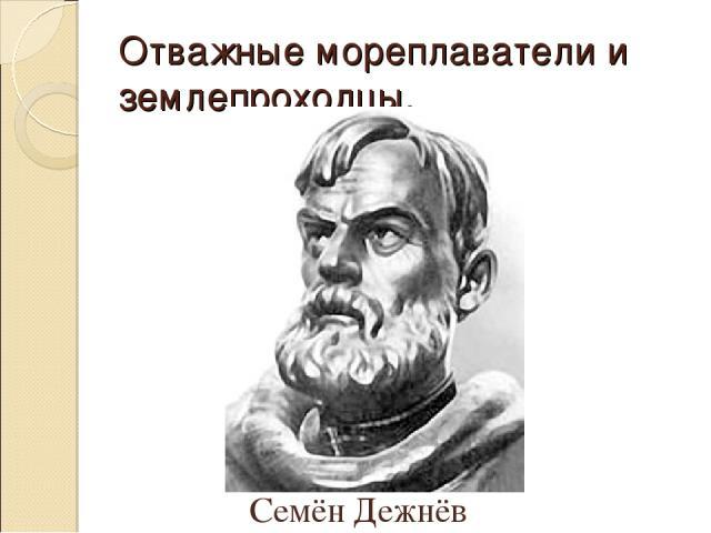 Отважные мореплаватели и землепроходцы. Семён Дежнёв