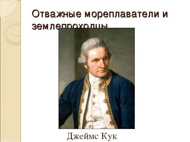 Отважные мореплаватели и землепроходцы. Джеймс Кук