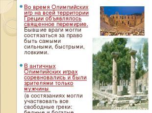 Во время Олимпийских игр на всей территории Греции объявлялось священное перемир