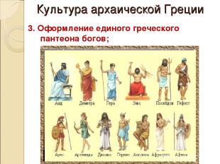 Культура архаической Греции 3. Оформление единого греческого пантеона богов;
