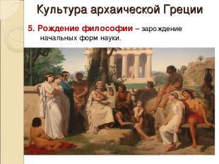 Культура архаической Греции 5. Рождение философии – зарождение начальных форм на