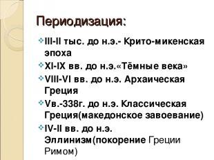 Периодизация: III-II тыс. до н.э.- Крито-микенская эпоха XI-IX вв. до н.э.«Тёмны