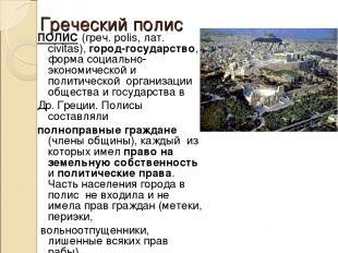 Греческий полис ПОЛИС (греч. polis, лат. сivitas), город-государство, форма соци