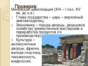 Проверка: Минойская цивилизация (XVI – I пол. XV вв. до н.э.) Глава государства