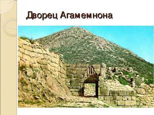 Дворец Агамемнона