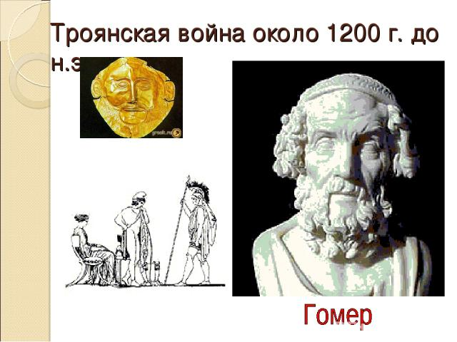 Троянская война около 1200 г. до н.э.