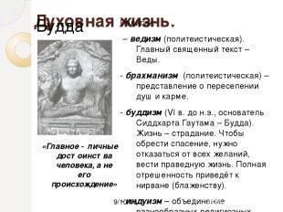 Духовная жизнь. Религии: – ведизм (политеистическая). Главный священный текст –