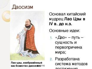 Даосизм Основал китайский мудрец Лао Цзы в IV в. до н.э. Основные идеи: «Дао» –
