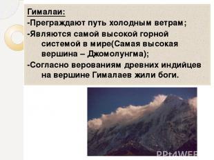Гималаи: -Преграждают путь холодным ветрам; -Являются самой высокой горной систе