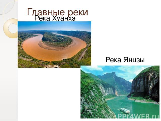 Главные реки Река Хуанхэ Река Янцзы