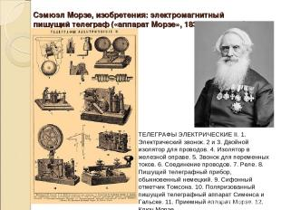 Сэмюэл Морзе, изобретения: электромагнитный пишущийтелеграф(«аппарат Морзе»,1