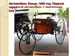 Автомобиль Бенца, 1885 год. Первый серийный автомобиль с двигателем внутреннего