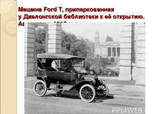 Машина Ford T, припаркованная уДжелонгскойбиблиотеки к её открытию. Австралия,
