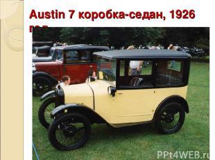Austin 7 коробка-седан, 1926 год