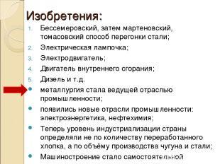 Изобретения: Бессемеровский, затем мартеновский, томасовский способ перегонки ст