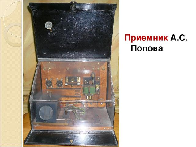 Приемник А.С. Попова