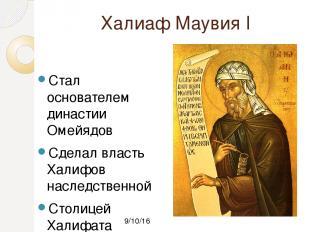 Восстания В середине VII в. Противники Омейядов в том числе и шииты, объединилис
