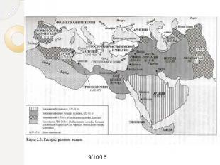 Ислам – покорность (Богу) Ислам=мусульманство, основатель – Мухаммед. Догматы ис