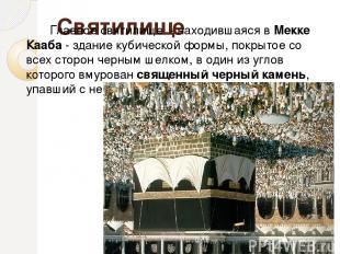 """Мухаммед и Аллах Мухаммед Аллах Мус (Моисей) Юсуф(Иосиф) Ис (Иисус) ИСЛАМ """"Пять"""