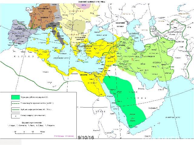 Арабский халифат. Халифат был неустойчивым государственным образованием, которое раздирали внутренние противоречия. В 661 г. к власти пришли халифы из рода Омейядов. Политика династии Омейядов: Военные походы (Византия,