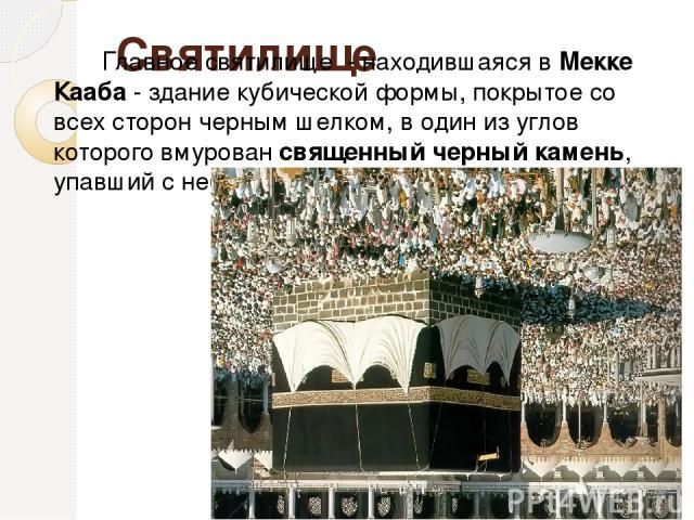 """Мухаммед и Аллах Мухаммед Аллах Мус (Моисей) Юсуф(Иосиф) Ис (Иисус) ИСЛАМ """"Пять столпов"""""""