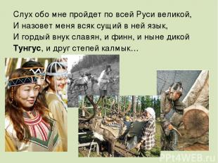 Слух обо мне пройдет по всей Руси великой, И назовет меня всяк сущий в ней язык,