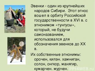 ЭВЕНКИ- Эвенки - один из крупнейших народов Сибири. Этот этнос вошел в орбиту Р