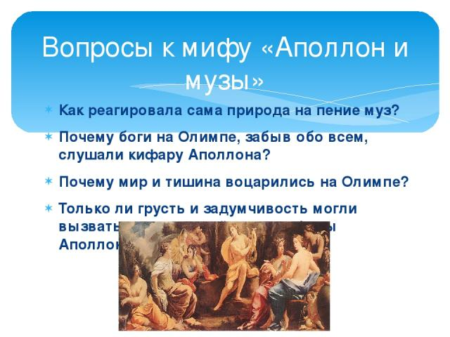 Почему древняя греция