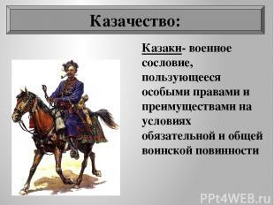 Казаки- военное сословие, пользующееся особыми правами и преимуществами на услов