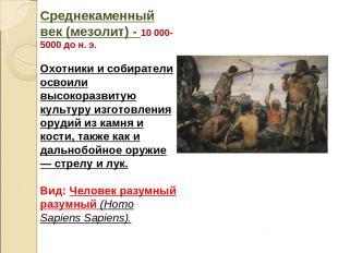Среднекаменный век (мезолит) - 10 000-5000 до н. э. Охотники и собиратели освоил
