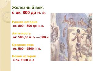Железный век: с ок. 800 до н. э. Ранняя история ок. 800—500 до н. э. Античность