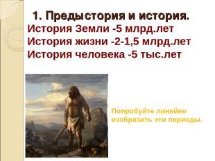 История Земли -5 млрд.лет История жизни -2-1,5 млрд.лет История человека -5 тыс.