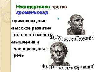 Неандерталец против кроманьонца -прямохождение -высокое развитие головного мозга