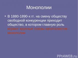 Монополии В 1880-1890-х гг. на смену обществу свободной конкуренции приходит общ