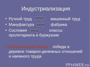 Индустриализация Ручной труд машинный труд Мануфактура фабрика Сословия классы п