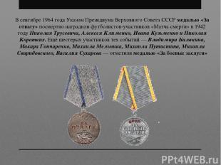 В сентябре 1964 года Указом Президиума Верховного Совета СССР медалью «За отвагу