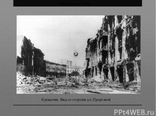 Крещатик. Вид со стороны ул. Прорезной Город-герой Киев