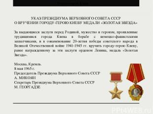 УКАЗ ПРЕЗИДИУМА ВЕРХОВНОГО СОВЕТА СССР О ВРУЧЕНИИ ГОРОДУ-ГЕРОЮ КИЕВУ МЕДАЛИ «ЗОЛ