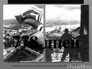 Город-герой Киев Немецкие солдаты на четвертом ярусе колокольни в Печерской Лавр