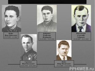 Кудря Иван Данилович 07.07.1912 - 11.1942 Кудряшов Владимир Исидорович 21.10.1